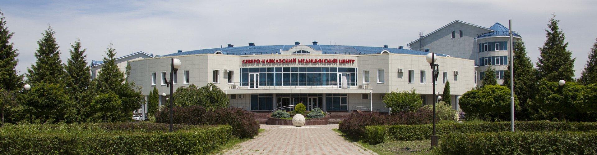 Северо Кавказский многопрофильный медицинский центр г Беслан  Узнать подробней
